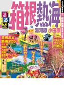 【期間限定価格】るるぶ箱根 熱海 湯河原 小田原(2019年版)
