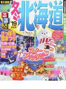 るるぶ冬の北海道 '19 (るるぶ情報版 北海道)