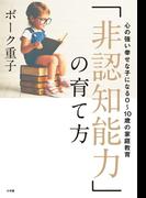 「非認知能力」の育て方 心の強い幸せな子になる0〜10歳の家庭教育