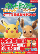 """ポケットモンスターLet's Go!ピカチュウ&Let's Go!イーブイ""""完全版""""公式ガイドブック"""