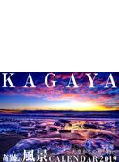 カレンダー '19 KAGAYA 奇跡の風景 天空からの贈り物