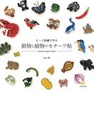 ビーズ刺繡で作る動物と植物のモチーフ帖