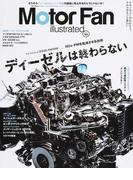 Motor Fan illustrated 図解・自動車のテクノロジー Volume144 特集ディーゼルは終わらない