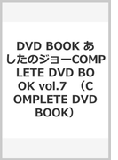 DVD BOOK あしたのジョーCOMPLETE DVD BOOK vol.7  (COMPLETE DVD BOOK)