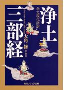 浄土三部経 全文現代語訳 (角川ソフィア文庫)