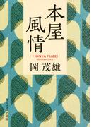 本屋風情 (角川ソフィア文庫)