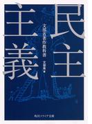 民主主義 文部省著作教科書 (角川ソフィア文庫)