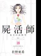 屍活師 18 女王の法医学 (BE LOVE KC)