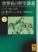 世界史の哲学講義 ベルリン1822/23年 下 (講談社学術文庫)