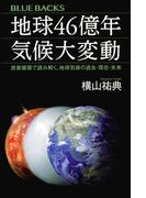 地球46億年気候大変動 炭素循環で読み解く、地球気候の過去・現在・未来 (ブルーバックス)