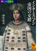インカとスペイン帝国の交錯 (講談社学術文庫 興亡の世界史)