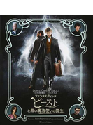 『ファンタスティック・ビーストと黒い魔法使いの誕生』レンズと光の魔法−メイキング・ブック
