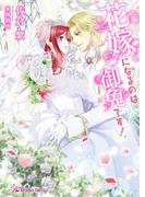 花嫁になるのは御免です!【初回限定SS付】【イラスト付】