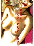 【期間限定無料】ヘルタースケルター 分冊版(1)(フィールコミックス)