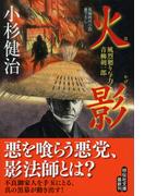 火影 長編時代小説書下ろし (祥伝社文庫 風烈廻り与力・青柳剣一郎)