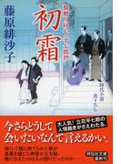 初霜 時代小説 (祥伝社文庫 橋廻り同心・平七郎控)