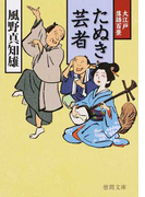 たぬき芸者 (徳間文庫 徳間時代小説文庫 大江戸落語百景)