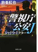 シャドウ・ドクター (徳間文庫 警視庁公安J)