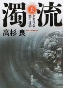 濁流 企業社会・悪の連鎖 新装版 上 (徳間文庫)
