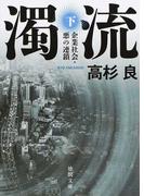 濁流 企業社会・悪の連鎖 新装版 下 (徳間文庫)
