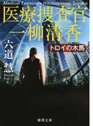 トロイの木馬 医療捜査官一柳清香 (徳間文庫)