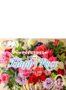幸せを引き寄せる ユミリーのHappy Roseカレンダー 2019