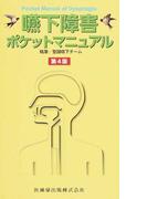 嚥下障害ポケットマニュアル 第4版