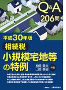 相続税小規模宅地等の特例 Q&A206問 平成30年版