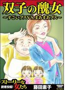 双子の醜女~すごいブスVS.まあまあブス~