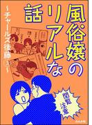 【閲覧注意】風俗嬢のリアルな話~チャールズ後藤編~ 3