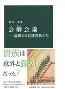 公卿会議 論戦する宮廷貴族たち (中公新書)