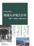 外国人が見た日本 「誤解」と「再発見」の観光150年史 (中公新書)