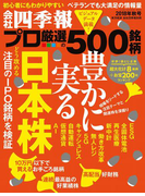 会社四季報プロ500 2018年秋号