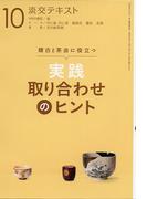 淡交テキスト 平成30年10月号 稽古と茶会に役立つ実践取り合わせのヒント 10