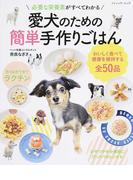 必要な栄養素がすべてわかる愛犬のための簡単手作りごはん (ブティック・ムック)