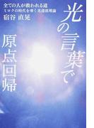 「光の言葉」で原点回帰 全ての人が救われる道 ミロクの時代を導く光透波理論