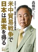米中貿易戦争で日本は果実を得る 2019〜世界と日本経済の真実
