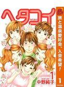 ヘタコイ【期間限定無料】 1(ヤングジャンプコミックスDIGITAL)