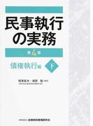 民事執行の実務 第4版 債権執行編下