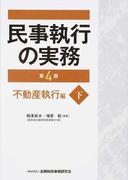 民事執行の実務 第4版 不動産執行編下