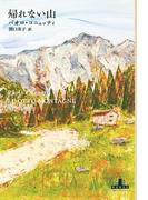 帰れない山 (CREST BOOKS)