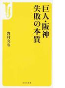 巨人・阪神失敗の本質 (宝島社新書)
