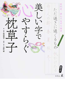 美しい字で心やすらぐ枕草子 全62日、読んでなぞり書き