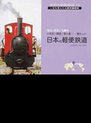 日本の軽便鉄道 「羅須」成田/丸瀬布+井笠/頸城/尾小屋…懐かしい (世界の狭軌鉄道)