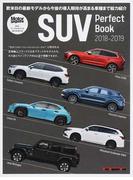SUVパーフェクトブック 欧米日の最新モデルを総力紹介 2018−2019 (Motor Magazine Mook)