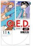 Q.E.D.iff 11 証明終了 (月刊少年マガジン)