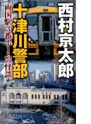 十津川警部 両国駅3番ホームの怪談 (講談社ノベルス)