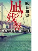 凪の残響 警視庁捜査一課十一係 (講談社ノベルス)