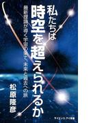 私たちは時空を超えられるか 最新理論が導く宇宙の果て、未来と過去への旅 (サイエンス・アイ新書 宇宙)
