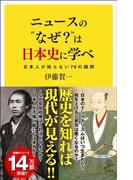 """ニュースの""""なぜ?""""は日本史に学べ 日本人が知らない76の疑問 (SB新書)"""